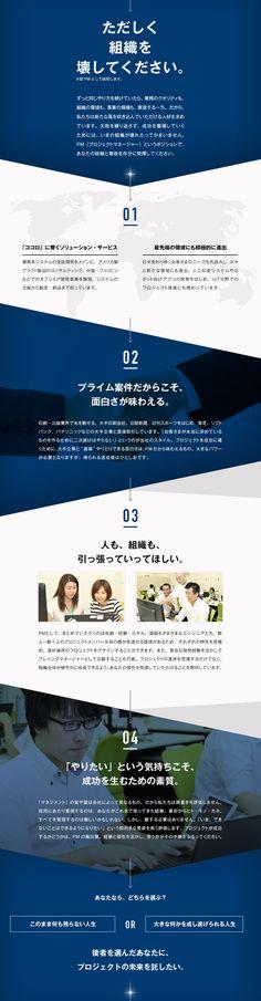 株式会社ロココ【ロココグループ】/プロジェクトの成功を支えるPM(プロジェクトマネージャー)/一次請け案件90%以上/経験者歓迎の求人PR - 転職ならDODA(デューダ)