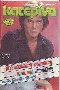 LEIGH MCCLOSKEY - GREEK -  Katerina Magazine - 1982 - No.130 Brooke Shields, Greek, Baseball Cards, Guys, Magazines, Books, Actors, Unique, Vintage
