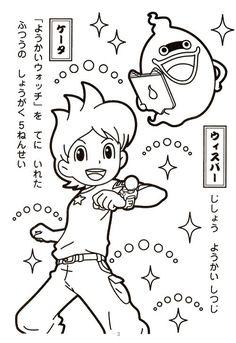 Watch Yo Kai Coloring Pages Sketch Page