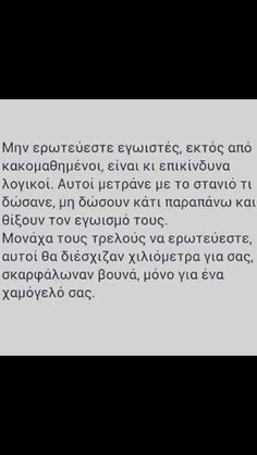 Wisdom Quotes, Qoutes, Life Quotes, Truth And Lies, Greek Quotes, Food For Thought, Meant To Be, Poems, Thoughts
