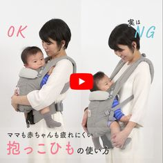 【動画】え?これって同じ抱っこひも?ぜんぜん疲れないつけ方30秒講座|たまひよ