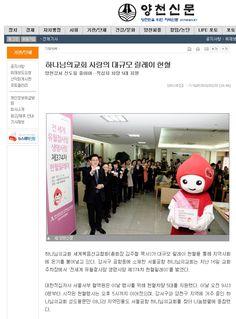 서울공항 하나님의교회(안상홍증인회)는 헌혈 후 성도들로부터 기증받은 혈액은 혈액투석이 필요한 환자들을 위해 서울서부혈액원에 기증했다.
