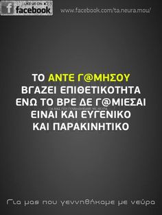 Greek Quotes, Funny Images, Kai, Philosophy, Psychology, Funny Quotes, Jokes, Humor, Humorous Pictures