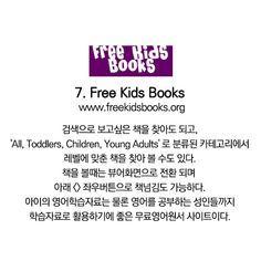 무료 자료가 가득한 영어공부 사이트 9곳 Free Kids Books, English Study, English Language, Education, Children, Young Children, Boys, English People, Kids