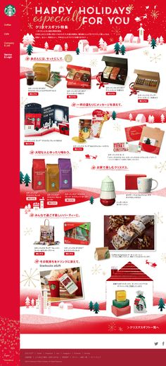 Holiday Gift of Moments コーヒー ジャパン Christmas Graphics, Christmas Images, Christmas Design, Email Newsletter Design, Email Design, Christmas Adverts, Coffee Advertising, Web Design, Book Design Layout