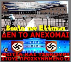 Ξήλωσαν τα κάγκελα μπροστά από τη Βουλή (εικόνες) ..ΑΝΕΜΟΣ ΔΗΜΟΚΡΑΤΙΑΣ ΣΤΗΝ ΕΛΛΑΔΑ ΜΑΣ....ΤΕΛΟΣ ΟΙ ΓΚΕΣΤΑΜΠΟΤΣΟΓΛΑΝΟΙ ΕΦΙΑΛΤΕΣ... teosagapo7.com