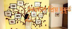 দেয়ালে  প্রিয়  মুহূর্ত  , video tutorial,, bangla tutorial tips