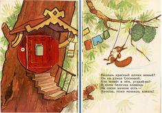 Лесные домики: Книжка-игрушка - Эни, бени, люки, паки...