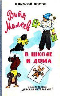 Витя Малеев в школе и дома (илл. Г. Валька) #goldenlib #Детскаяпроза