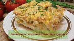 Запеканка из Цветной Капусты с Курицей / Простой и Вкусный рецепт