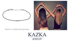 Для друзей, для любимых, в знак бесконечности чувств.   Приобрести со скидкой за 332 грн. http://goo.gl/lQg7NK   #kazkajewelry   #украшения_kazkajewelry   #jewelry   #silver   #infinity   #украшения   #браслет   #серебро   #бесконечность   #друзья