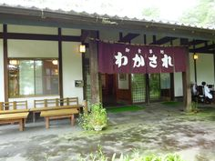 "Agosto, ""Wakasarechaya""(Soba-Osteria), Kitakaruizawa Gunma Japan"