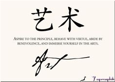 Aspire to the principle, behave with virtue, abide by benevolence, and immerse yourself in the arts.