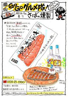 Menu Illustration, Food Illustrations, Food Catalog, Japanese Food Art, Japanese Watercolor, Food Map, Pinterest Instagram, Food Sketch, Okayama