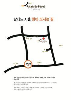 팔레 드 서울