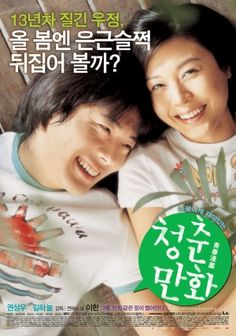 Almost Love film  http://es.drama.wikia.com/wiki/Almost_Love