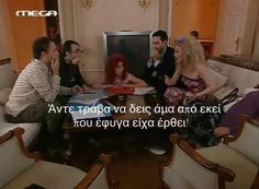Movie Quotes, Funny Quotes, Funny Memes, Jokes, Favorite Quotes, Best Quotes, Greek Quotes, Greek Sayings, Funny Greek