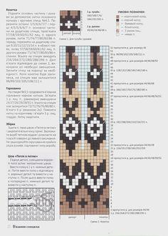 "Photo from album ""сандра on Yandex. Knitting Charts, Free Knitting, Knitting Patterns, Nordic Sweater, Knitting Designs, Ravelry, Knit Crochet, Sewing, Fair Isles"