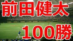 前田健太 日米通算100勝