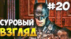 Batman Arkham Knight (Бетмен Рыцарь Архема). Прохождение . Часть 20