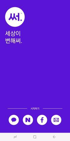 purple simple big typo round circle 세상이 변해써 써 sns icon violet Mobile Ui Design, App Ui Design, Web Design, Circle App, App Login, Card Ui, Software Apps, Portfolio Website Design, Splash Screen