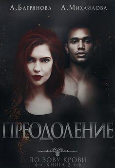 Преодоление. По зову крови - 2 - Алёна Багрянова и Анастасия Михайлова