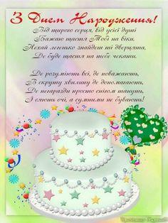 Happy Birthday Me, Birthday Cake, Birthday Images, Crafts, Postcards, Holidays, Decor, Birthday, Manualidades