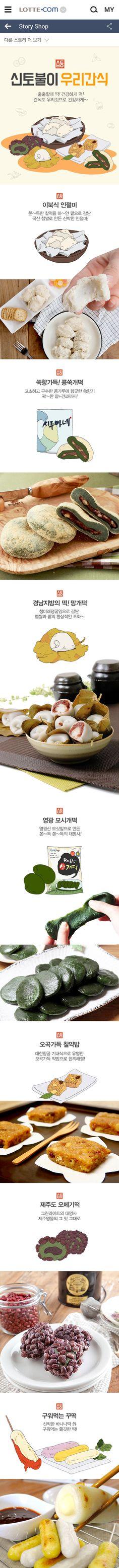 [롯데닷컴] 신토불이 떡간식 Korean sneck Designed by 정유영
