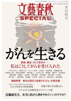 文藝春秋SPECIAL18