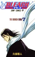 BLEACH 7巻 THE BROKEN CODA