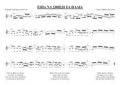 Greek Music, Music Songs, Piano, Pianos