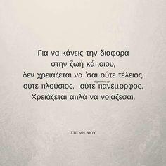 Να νοιάζεσαι Poem Quotes, Wisdom Quotes, Life Quotes, Positive Quotes, Motivational Quotes, Inspirational Quotes, Great Words, Wise Words, Favorite Quotes