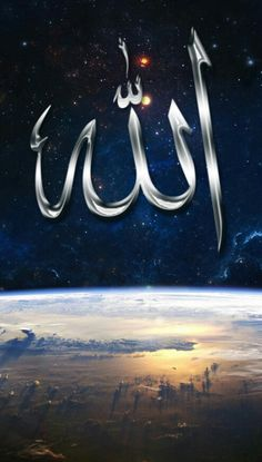 Asma ul husna Al-Wasi' (the All-Embracing, and the One Whose Capacity and Generosity are Boundless) Allah K Name, Kaligrafi Allah, Allah In Arabic, Asma Allah, Allah Love, Allah Wallpaper, Name Wallpaper, Wallpaper Space, Islamic Wallpaper