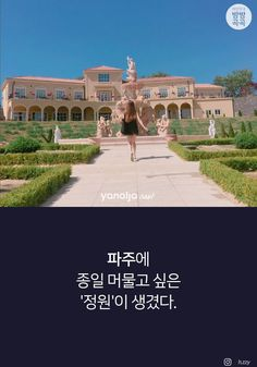 10년만에 완성된 파주의 예술정원, '퍼스트가든' Beautiful Landscapes, Road Trip, Louvre, Mansions, House Styles, World, Building, Places, Pictures