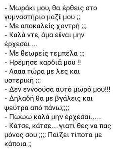 μα ποσο....ΓΥΝΑΙΚΑ Funny Greek Quotes, Funny Picture Quotes, Funny Quotes, Funny Tips, Funny Facts, English Jokes, Funny Statuses, Proverbs Quotes, Funny Phrases