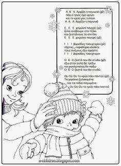 Φωνήεντα Winter Songs, Winter Fun, Preschool Education, School Lessons, Winter Activities, Early Childhood, Children, Kids, Diy And Crafts
