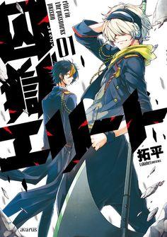 囚獄エリート 1 (アヴァルスコミックス) | 拓平 | 本 | Amazon.co.jp