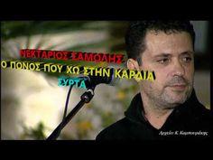 ΝΕΚΤΑΡΙΟΣ ΣΑΜΟΛΗΣ - Ο ΠΟΝΟΣ ΠΟΥ ΧΩ ΣΤΗΝ ΚΑΡΔΙΑ (ΣΥΡΤΑ)