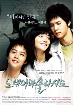 Do Re Mi Fa Sol La Si Do (Korean) I love this movie it's a little different but really good. Very romantic. It's about a band singer and the girl he falls in love with basically. Romantic!