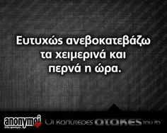Funny Greek Quotes, Sarcastic Quotes, Funny Quotes, Funny Memes, Funny Statuses, Just Kidding, Puns, True Stories, Wise Words