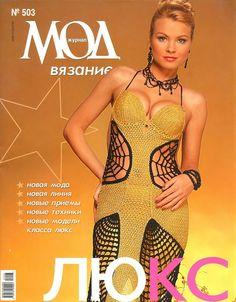 Zhurnal mod moa RARE Crochet go out Lace Dress by DupletMagazines