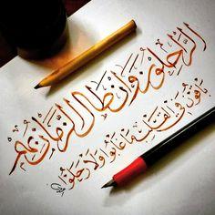 Short Quotes Love, Arabic Love Quotes, Romantic Love Quotes, Arabic Handwriting, Allah, Quran Arabic, Arabic Calligraphy Art, Arabic Art, Caligraphy