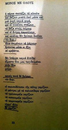 Μόνος με όλους, Τσαρλς Μπουκόφσκι..ελληνιστί! Brainy Quotes, Love Quotes, Greek Quotes, Bukowski, Quote Posters, Poems, Mindfulness, Wisdom, Thoughts