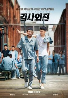 Korean most awaited, blockbuster-breaking movie that sadly can only be seen in South Korea: A Violent Prosecutor (2016)