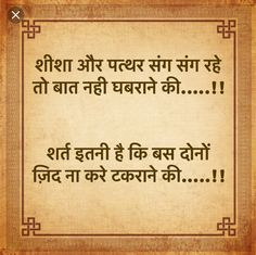 Hindi Quotes, Quotations, Me Quotes, Qoutes, Gulzar Quotes, Heart Touching Shayari, Beautiful Lines, Sweet Words, Good Morning Quotes