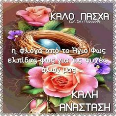 Orthodox Easter, Mother Nature, Diy And Crafts, Floral Wreath, Creative, Pretty, Cards, Prayers, Greek