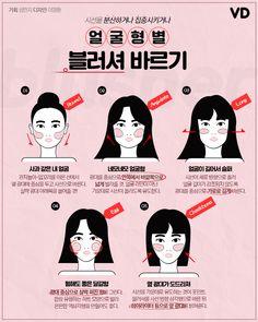 Korean Makeup Tips, Asian Makeup, Makeup Guide, Makeup Inspo, Beauty Makeup, Hair Makeup, Healthy Beauty, Health And Beauty, Good Sentences