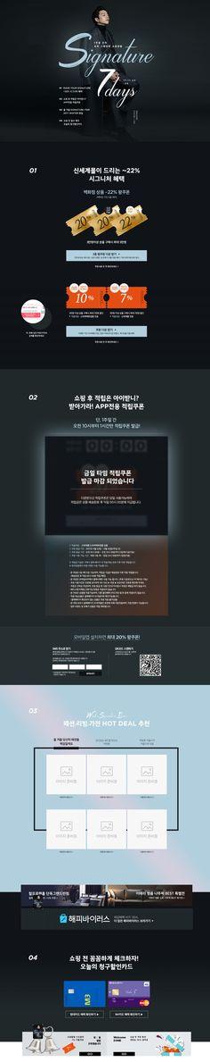 #2017년11월4주차 #ssg닷컴 #signature7days www.ssg.com Mo Design, Event Page, Promotion, Banner, Bench, Layout, Website, Banner Stands, Page Layout