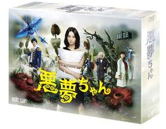 Akumu-chan DVD Box / Japanese TV Series \(^_^)/ this is when my all regions dvd player is so...♥ handy!