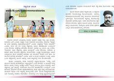 ಸತ್ಯವಂತ ಬಾಲಕ - Kishor M N
